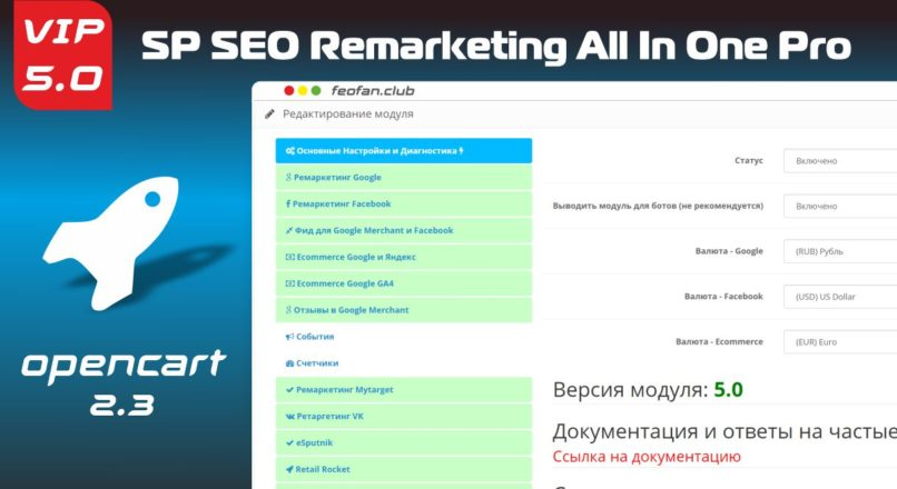SP SEO Remarketing All In One Pro v.5.0 Opencart 2.3 VIP