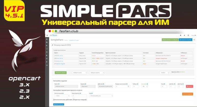 SimplePars Универсальный парсер для ИМ v4.5.1_beta KEY VIP