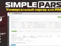 SimplePars Универсальный парсер для ИМ v4.6_beta KEY VIP