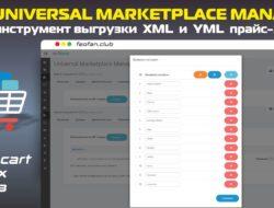 Universal Marketplace Manager 3.8.5 KEY