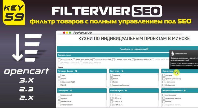 Фильтр товаров FilterVier SEO v.59 + KEY