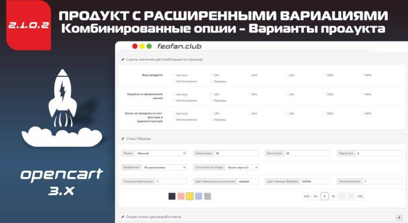 Продукт с расширенными вариациями — Комбинированные опции — Варианты продукта v.2.1.0.2