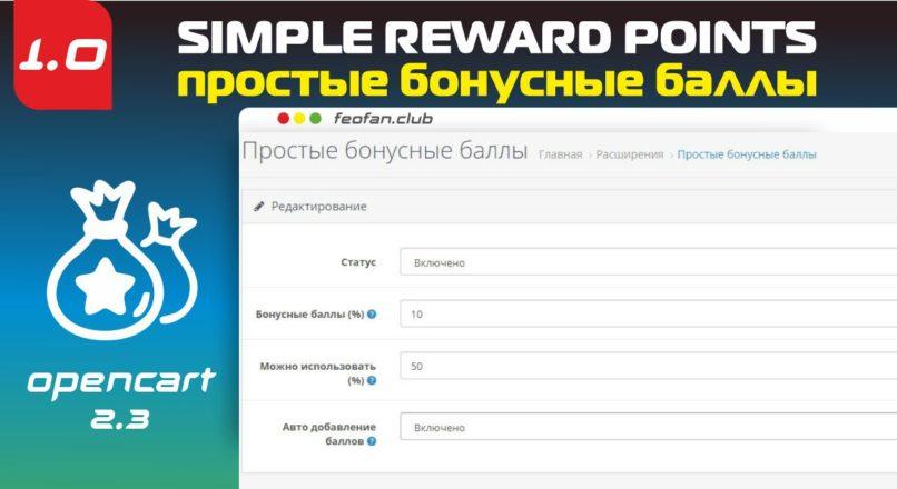 Simple reward points — Простые бонусные баллы 1.0.0
