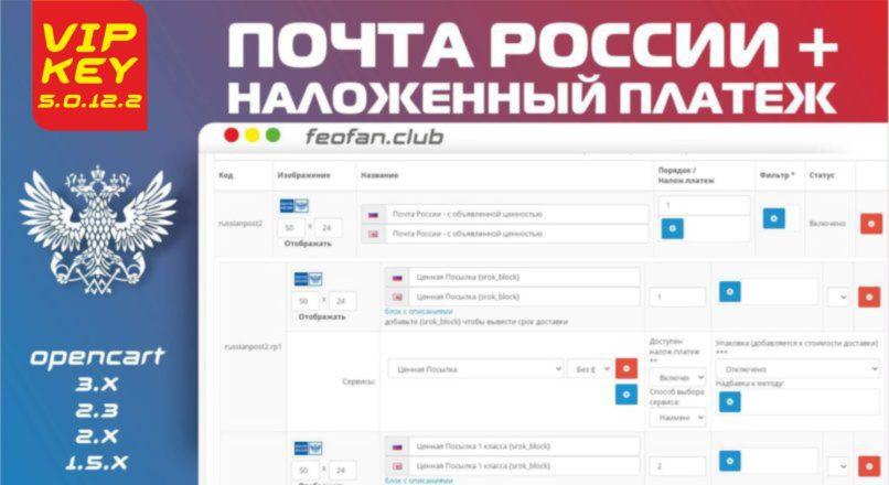 Почта России + наложенный платеж v.5.1.3 KEY