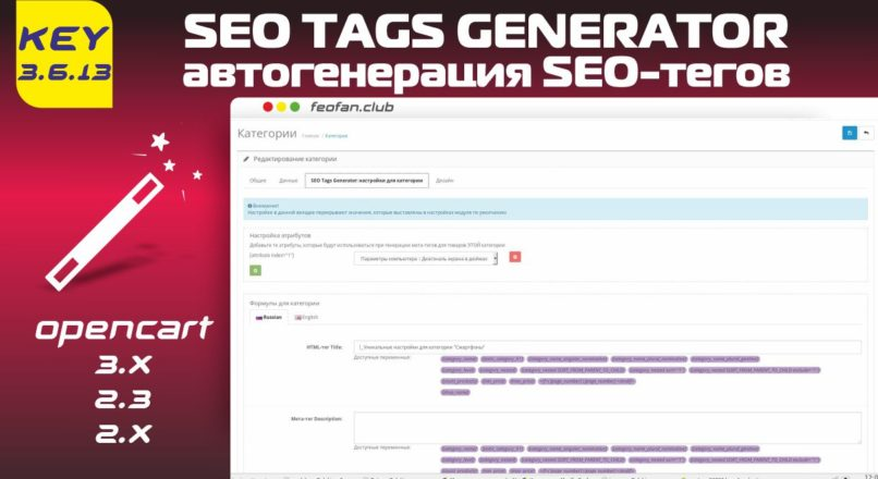 SEO Tags Generator автогенерация SEO-тегов v.3.6.13 Key