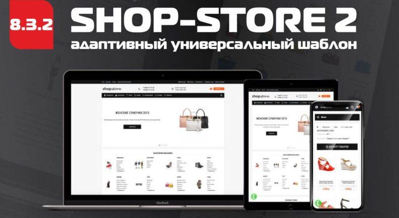 Адаптивный универсальный шаблон shop-store 2 v 8.3.2