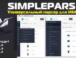 SimplePars Универсальный парсер для ИМ v4.6.3 beta KEY VIP