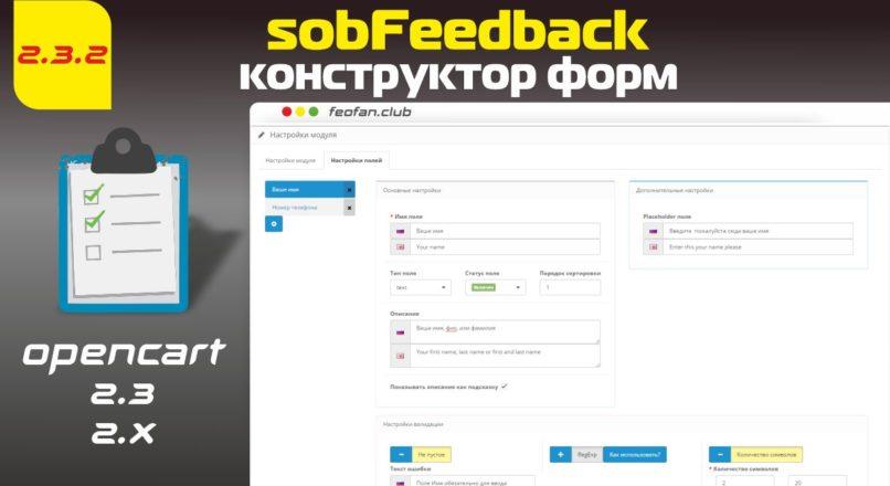 Генератор Форм sobFeedback 2.3.2