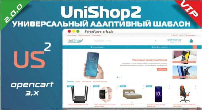 UniShop2 универсальный адаптивный шаблон v2.0.0.0 VIP
