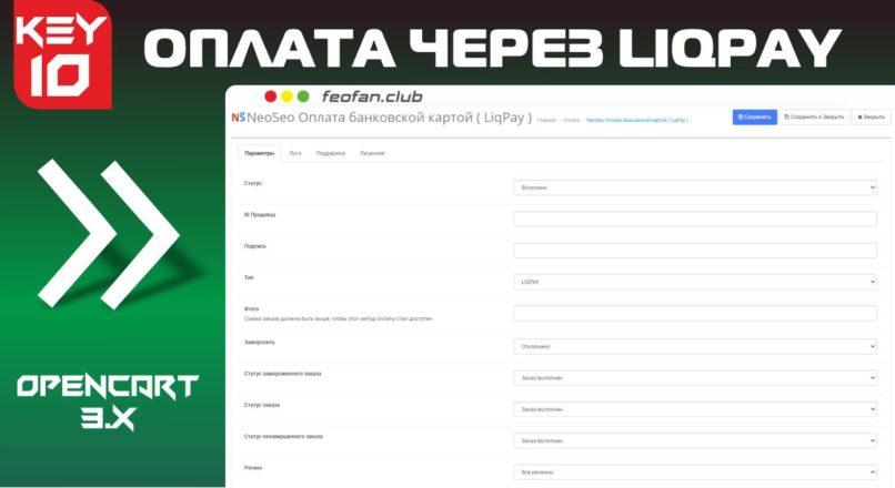 Оплата через Liqpay v10 для OpenCart 3 KEY