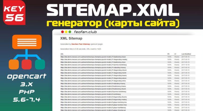 Генератор Sitemap.xml (карты сайта) v56 для OpenCart 3.0 KEY