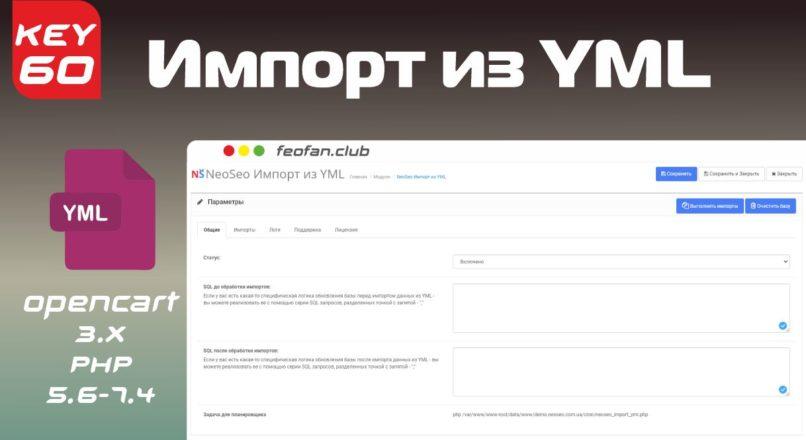 Импорт товаров YML v60 для OpenCart 3.0 KEY