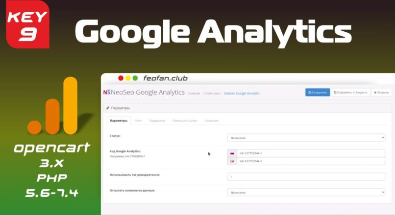 Модуль Google Analytics v9 для OpenCart 3.0 KEY