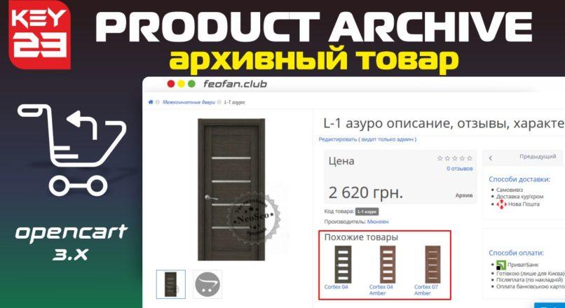 Архивный товар v23 для OpenCart 3 KEY