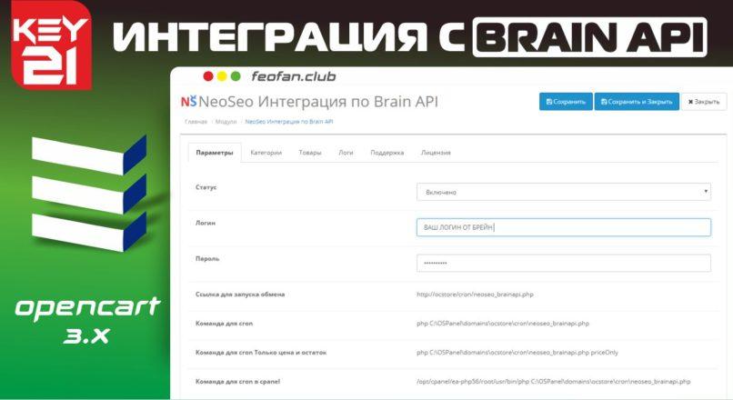 Интеграция с Brain API v21 для OpenCart 3 KEY VIP