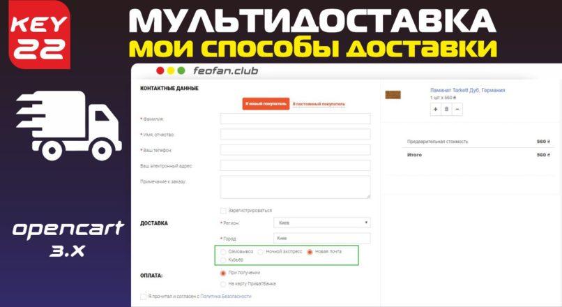 Мультидоставка (Мои способы доставки) v22 для OpenCart 3 KEY