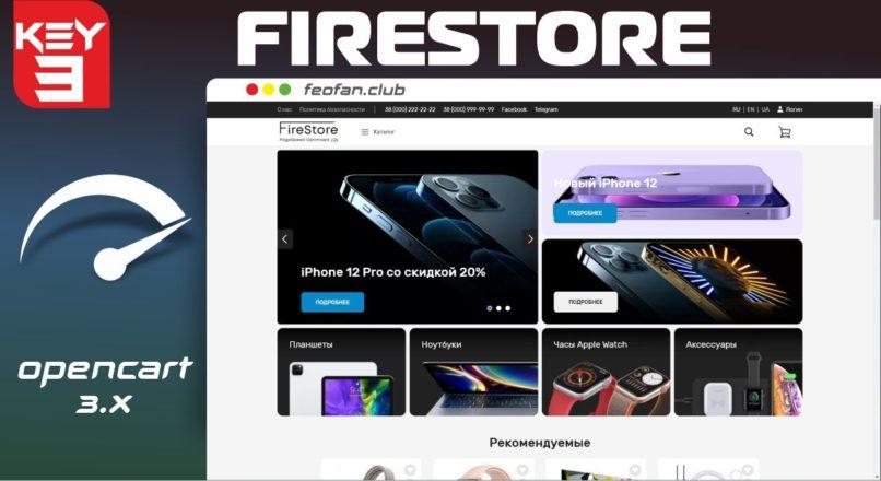 FireStore 2 самая быстрая тема оформления для OpenCart 3 KEY