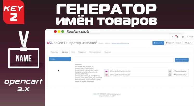 Генератор имён товаров v2 для OpenCart 3 KEY