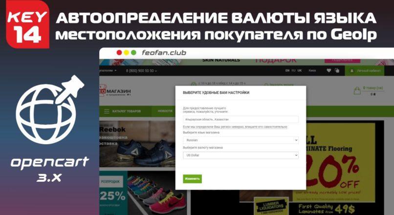 Автоопределение валюты, языка и местоположения покупателя по GeoIp v14