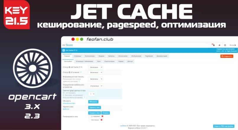 Jet Cache кеширование, pagespeed, оптимизация для магазинов v21.5 VIP