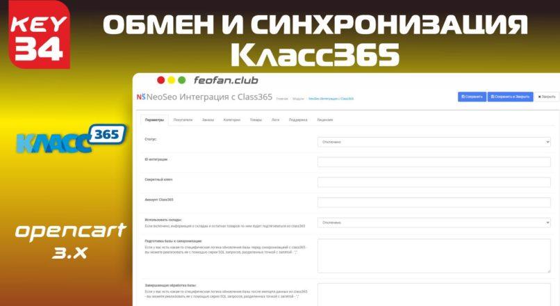 Обмена и синхронизации с Класс365 v34 для OpenCart 3.0 KEY
