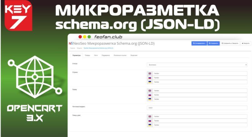 Модуль Микроразметка Schema.org (JSON-LD) v7 для OpenCart 3 KEY
