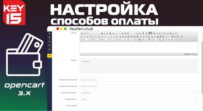 Настройка способов оплаты v15 OpenCart 3 KEY