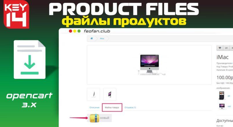 Файлы продуктов v14 для OpenCart 3 KEY