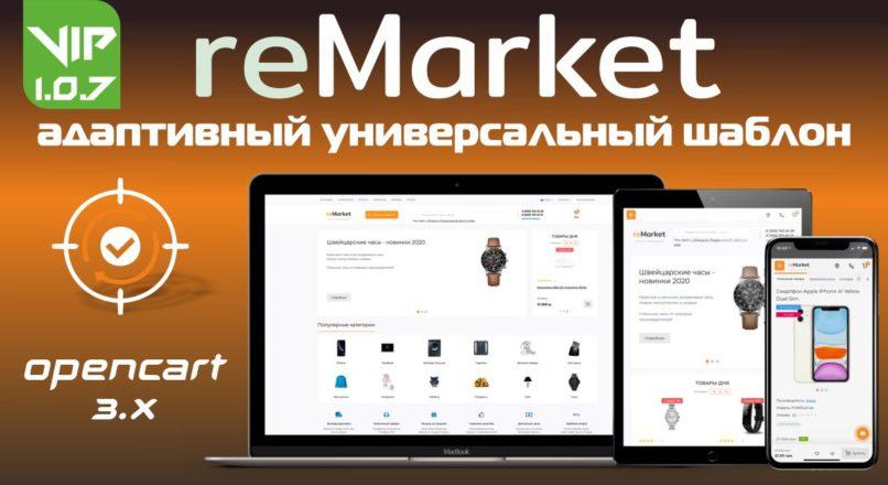 ReMarket адаптивный универсальный шаблон v.1.0.7 + Quick-Start VIP