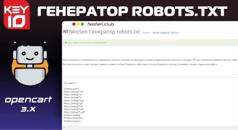 Генератор robots.txt v10 для OpenCart 3 KEY