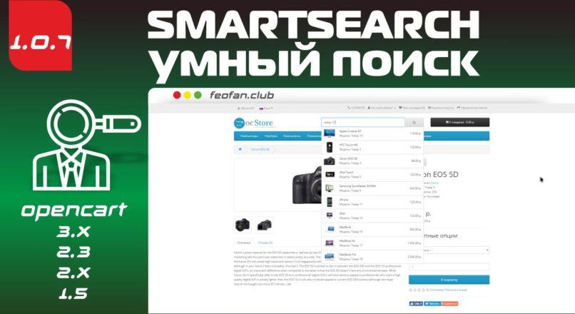 Умный поиск smartsearch v1.0.7