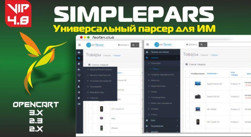 SimplePars Универсальный парсер для ИМ v4.8 Beta KEY VIP
