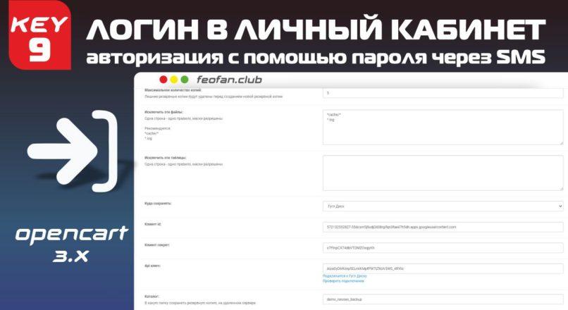 Логин в личный кабинет (авторизация) с помощью пароля через SMS v9 KEY
