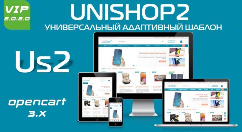 UniShop2 универсальный адаптивный шаблон v2.0.2.0 VIP PATCH