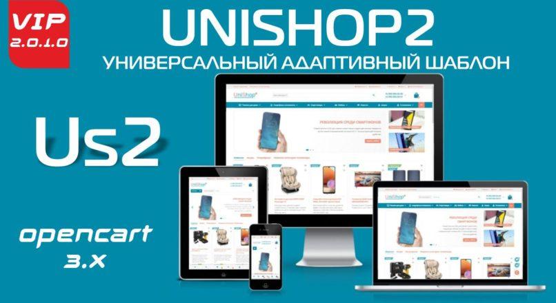 UniShop2 универсальный адаптивный шаблон v2.0.1.0 VIP PATCH