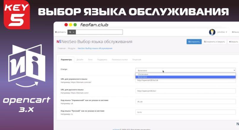 Выбор языка обслуживания v5 OpenCart 3 KEY