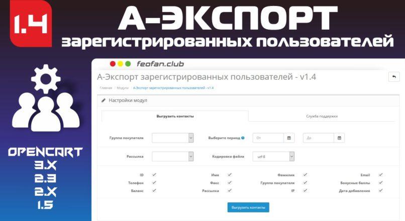 A-Экспорт зарегистрированных пользователей v1.4