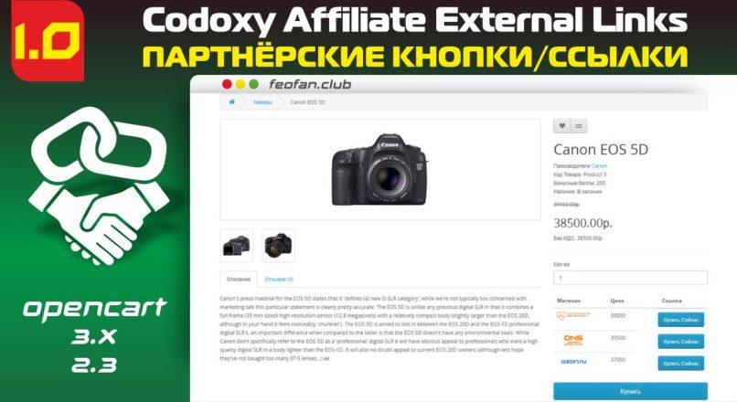 Партнёрские кнопки/ссылки — Codoxy Affiliate External Links v1.0