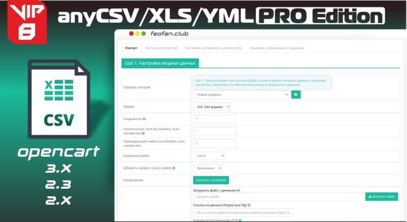 anyCSV/XLS/YML PRO Edition v8 для импорта CSV, DSV, XLS, XLSX, YML файлов VIP