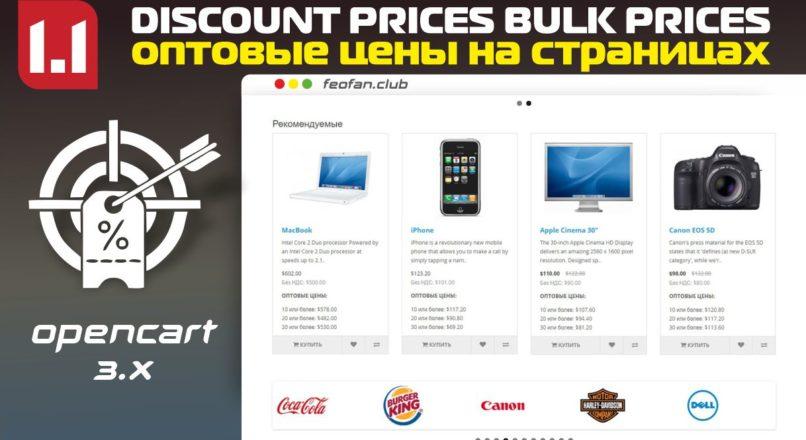 Оптовые цены на страницах Discount Prices Bulk Prices OpenCart 3.0