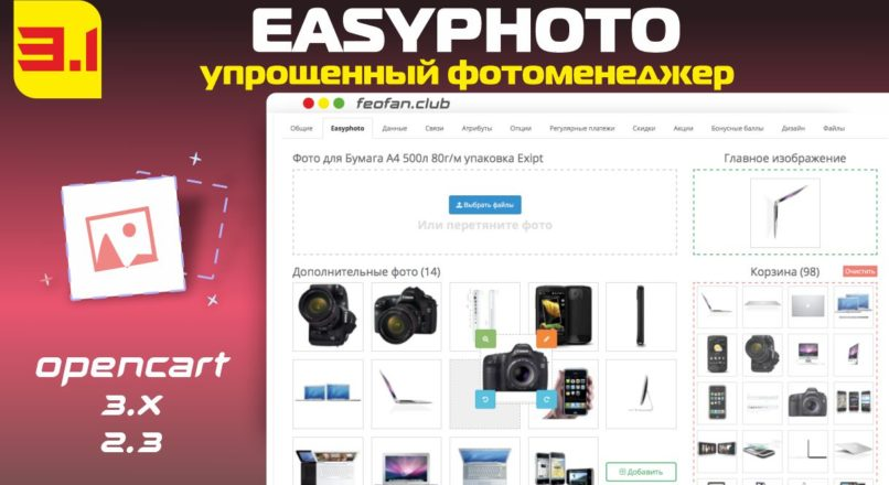 Упрощенный фотоменеджер — Easyphoto Opencart 3.x — 2.x v3.1