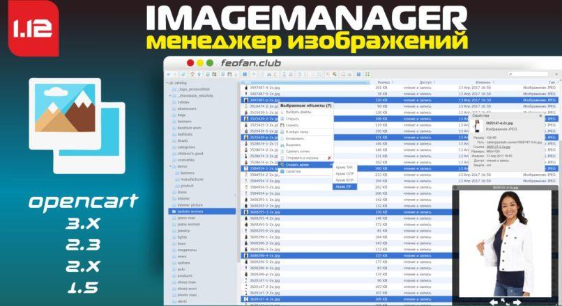 Imagemanager / Менеджер изображений v1.12