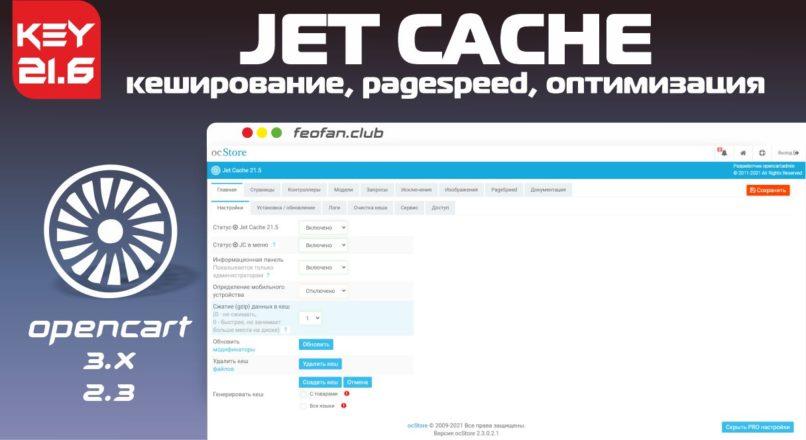 Jet Cache кеширование, pagespeed, оптимизация для магазинов v21.6 VIP