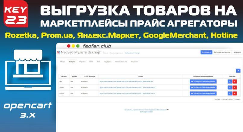Экспорт с OpenCart v3.0 на Rozetka, Prom.ua, Яндекс.Маркет, GoogleMerchant, Hotline v98