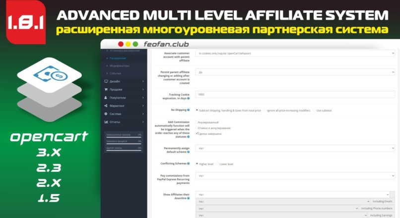 Advanced Multi Level Affiliate System — Расширенная многоуровневая партнерская система v1.8.1010