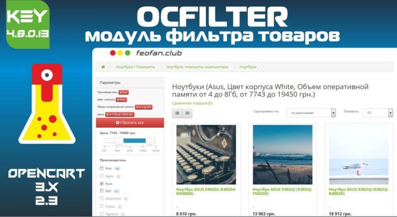 OCFilter Модуль фильтра товаров v4.8.0.13 KEY