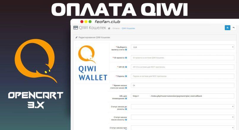 Модуль оплаты Qiwi для Opencart 3.x