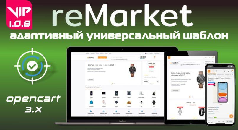 ReMarket адаптивный универсальный шаблон v.1.0.8 + Quick-Start VIP