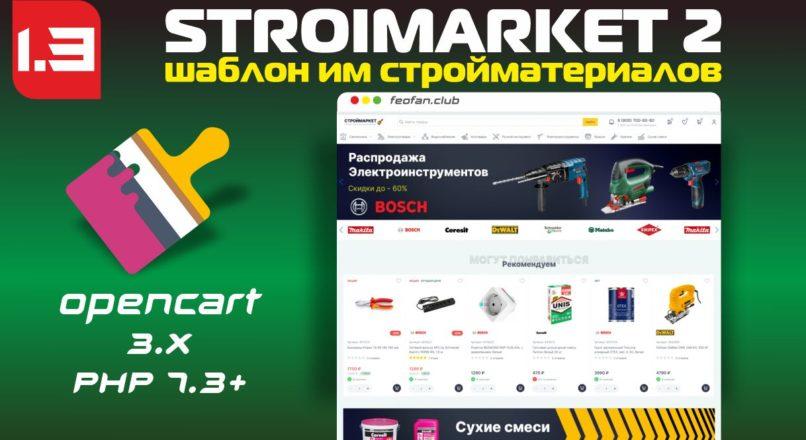 Stroimarket 2 шаблон интернет магазина стройматериалов v1.3